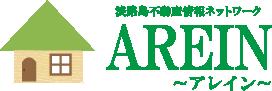 淡路島不動産情報ネットーワーク AREIN 〜アレイン〜