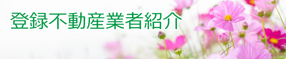 登録不動産業者紹介